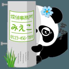 みえこ専用 Missパンダ [ver.2]