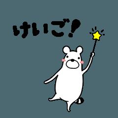 しろくまスタンプ ~敬語~