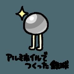 アルミホイルでつくった鉄球