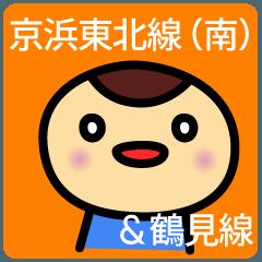 京浜東北線・鶴見線の友(南)