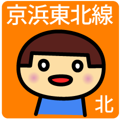 京浜東北線の友(北)