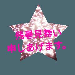 [LINEスタンプ] あいさつスタンプ☼ (1)