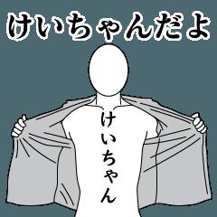 けいちゃんレボリューション2