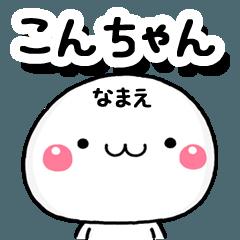 [LINEスタンプ] 無難な【こんちゃん】専用の大人スタンプA