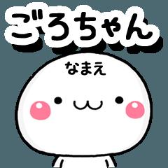 無難な【ごろちゃん】専用の大人スタンプA
