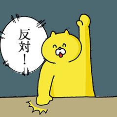 ぬふぬふした黄色い猫