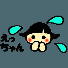 ☆えっちゃん、えい、えーちゃんスタンプ☆