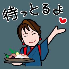 [LINEスタンプ] 金沢の女将、あさこさん