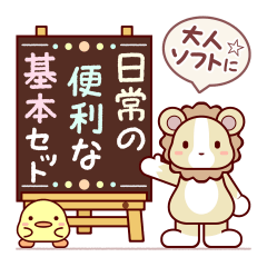 ソフトにらいおん☆【基本セット】