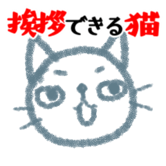 挨拶できる猫(単調に動く編)
