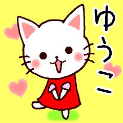 ★ゆうこニャンコのお名前スタンプ★