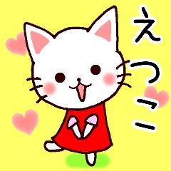 ★えつこニャンコのお名前スタンプ★