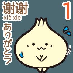 小籠包の「ぽー」、ゆったり中国語1