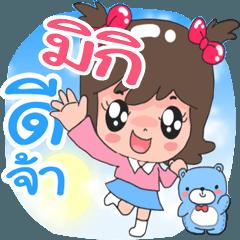 Nong Miki cute