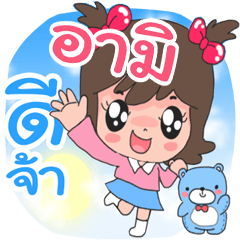 Nong Ami cute