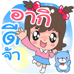 Nong Aki cute