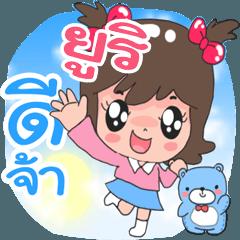 Nong Yuri cute