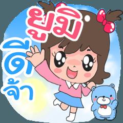 Nong Yumi cute