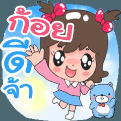 Nong Koi cute