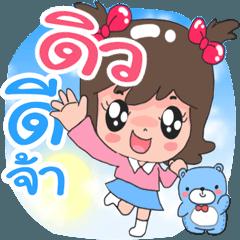 Nong Dew cute