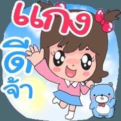 Nong Gang cute