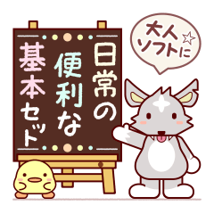 ソフトにおおかみ☆【基本セット】