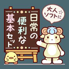 ソフトにひつじ☆【基本セット】
