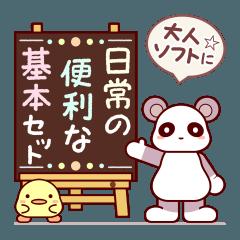 ソフトにぱんだ☆【基本セット】