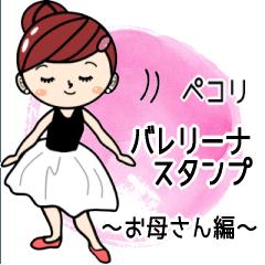 バレエ大好き!! 母リーナちゃん スタンプ