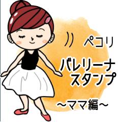 バレエ大好き!! ママリーナちゃん スタンプ