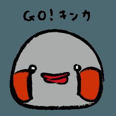 Go!キンカ