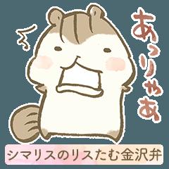 [LINEスタンプ] シマリスのリスたむ 〜ゆるっと金沢弁〜