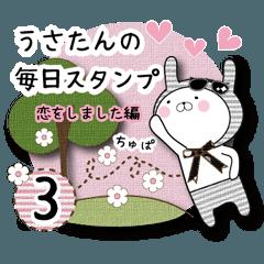 うさたんの毎日スタンプ(Version3)