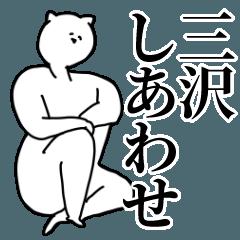 三沢◎笑顔の専用/名前スタンプ