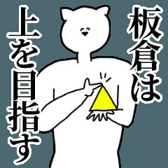 板倉◎笑顔の専用/名前スタンプ