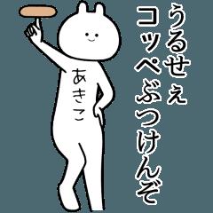 【あきこ】自由すぎるスタンプ/名前
