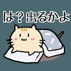にゃんさん(ひきこもり編)