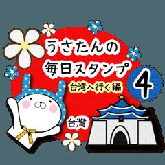 うさたんの毎日スタンプ(Version4)