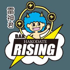 バー函館ライジング