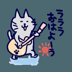 ギターと猫とソウルメイト