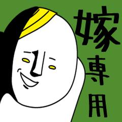 【嫁】専用悪いスタンプ