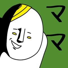 【ママ】専用悪いスタンプ