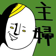 【主婦】専用悪いスタンプ