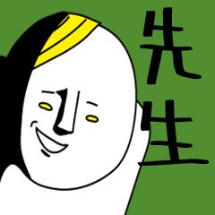 【先生】専用悪いスタンプ