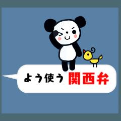 吹き出しパンダ【よう使う関西弁】