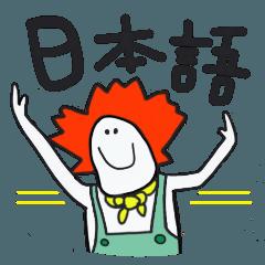 かなだ君の日本語