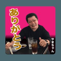<やまちゃんスタンプ>