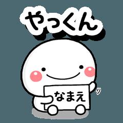 [LINEスタンプ] 無難な【やっくん】専用の大人スタンプB