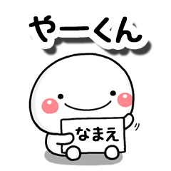 [LINEスタンプ] 無難な【やーくん】専用の大人スタンプB
