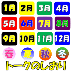 動かないデカ文字(しおり)